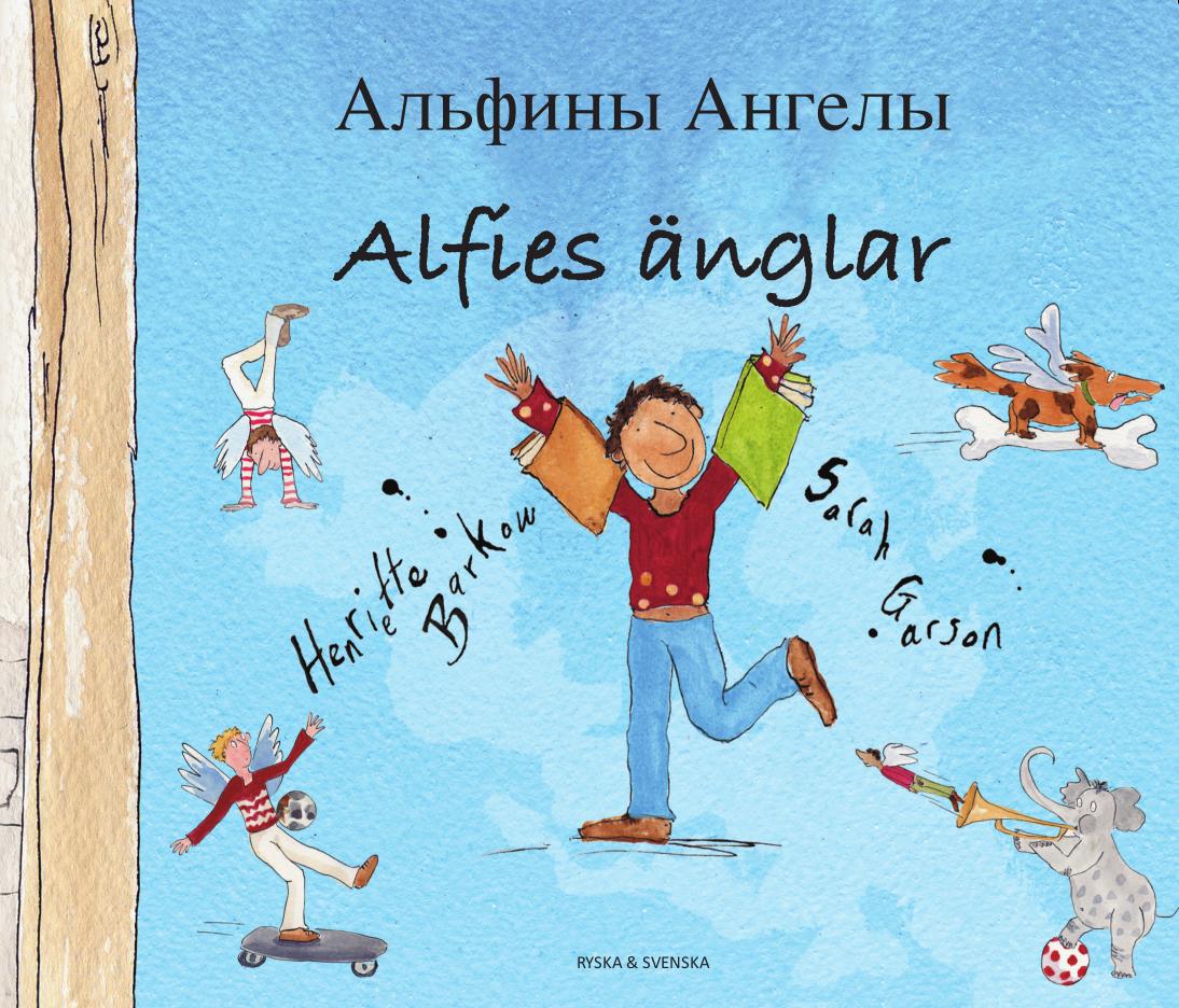 Alfies änglar ryska och svenska