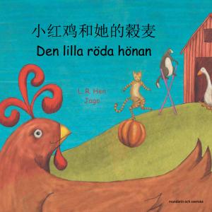 Den lilla röda hönan svenska & mandarin